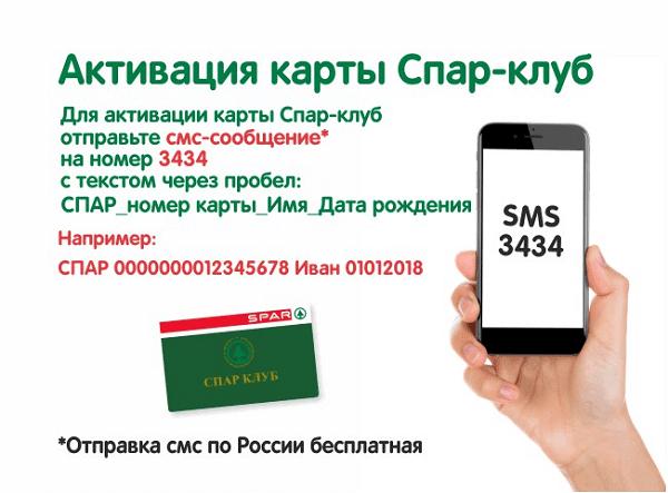 спар nn ru активировать