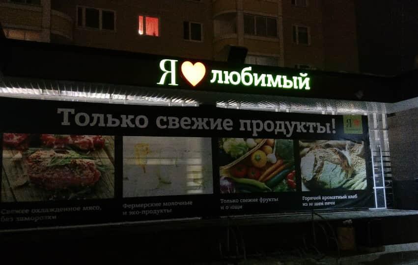 www i favorite ru активировать карту я любимый