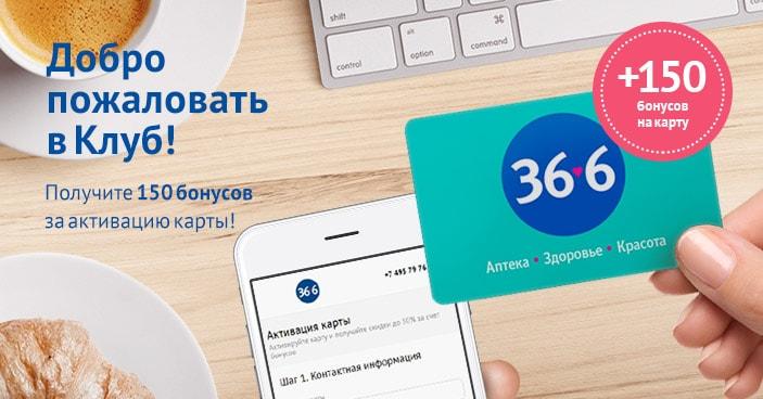 apteka 36 6 официальный сайт