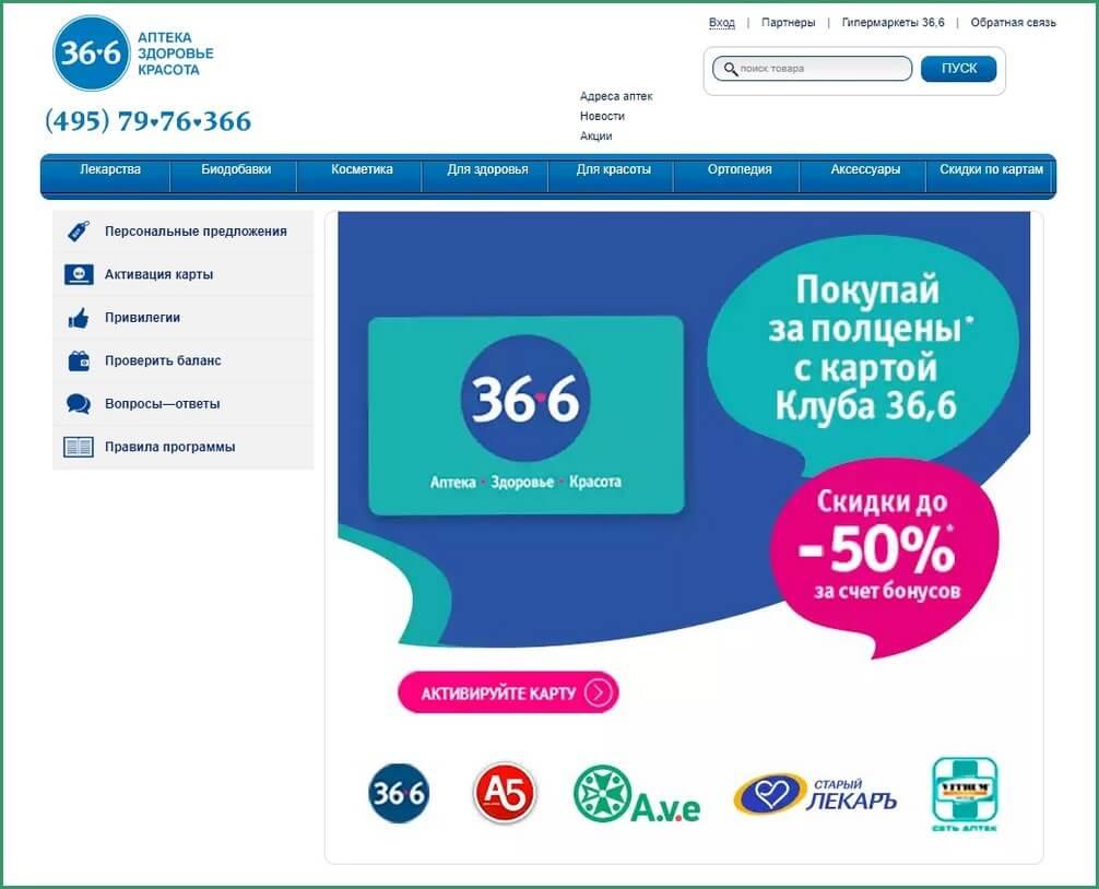 apteka366 ru активировать карту