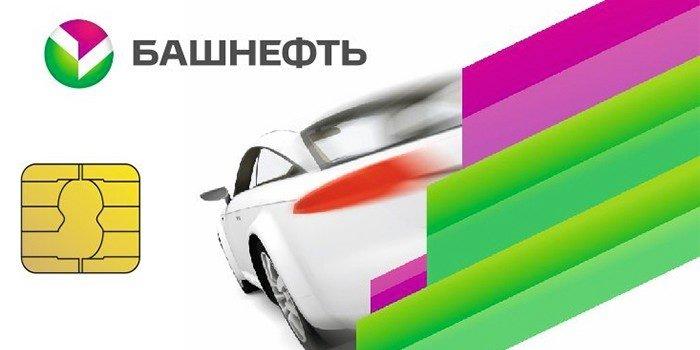 bashneft azs ru активация карты