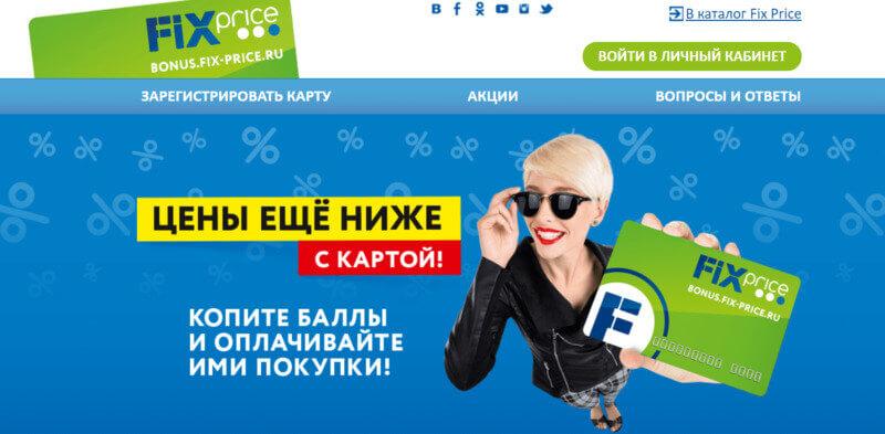 bonus fix price ru регистрация бонусной карты как зарегистрироваться