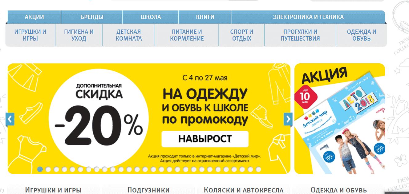 detmir ru активировать бонусную карту