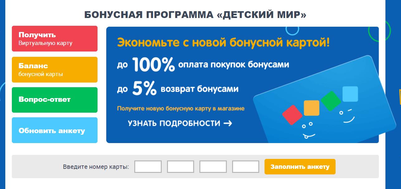 detmir ru официальный сайт