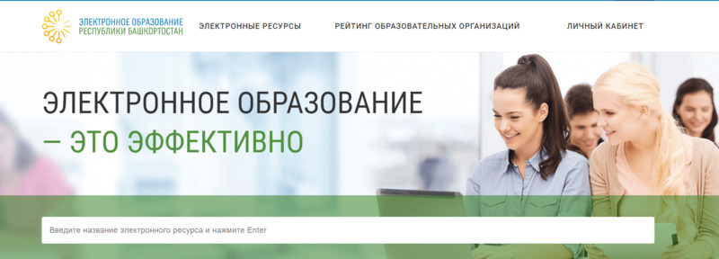 электронное образование рб регистрация