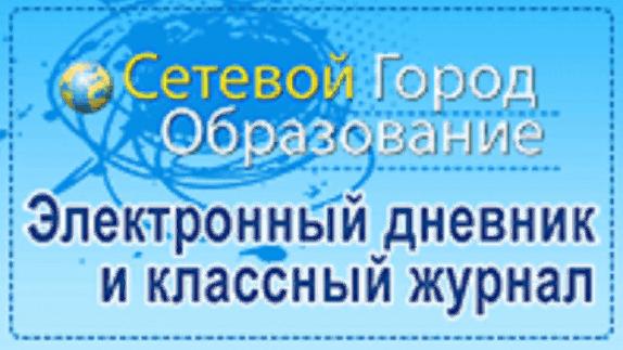 электронный журнал новороссийск