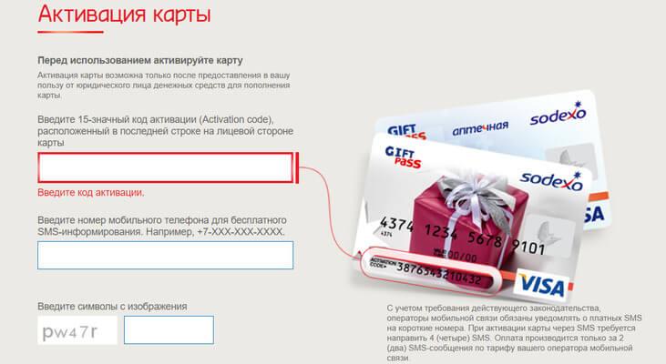 giftpass ru активировать карту гифт