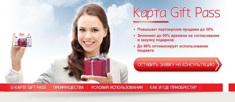 giftpass ru активировать карту