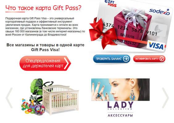 giftpass ru активировать