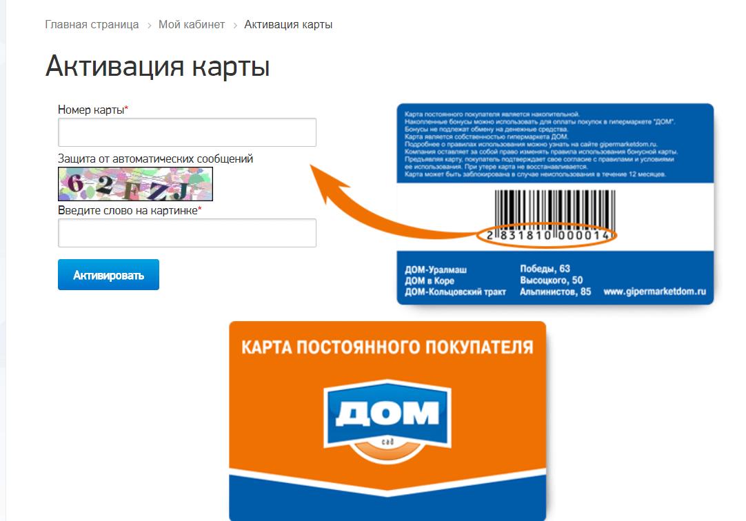 gipermarketdom ru активировать карту
