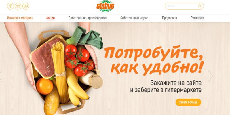 globus ru активация карты