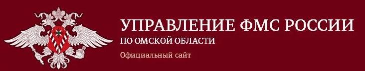 горячая линия уфмс россии круглосуточно