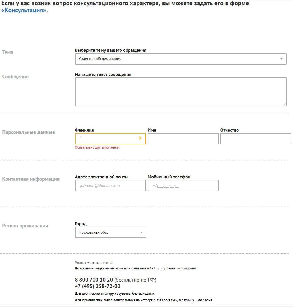 горячая линия юникредит банк официальный сайт