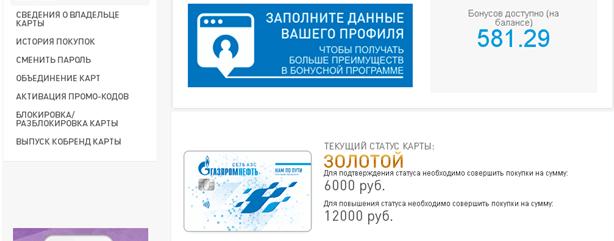 gpnbonus ru активация карты