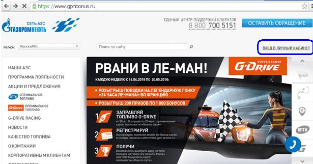 gpnbonus ru регистрация