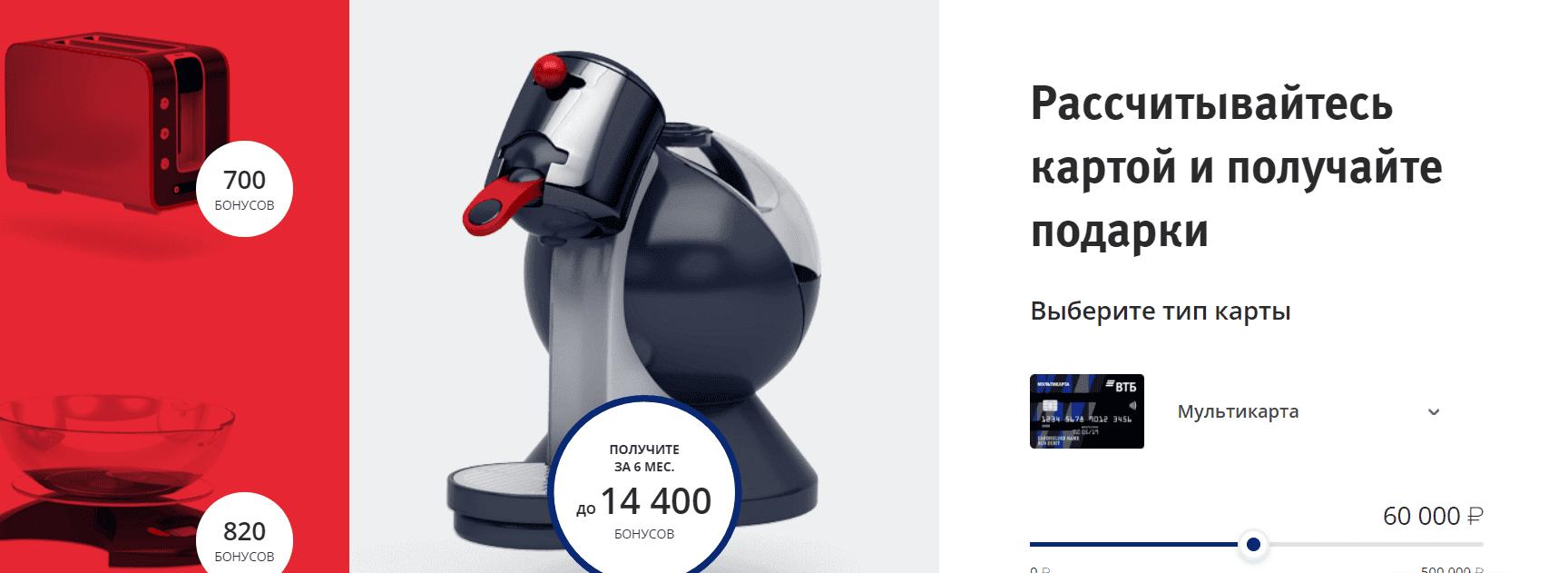 https bonus vtb24 ru