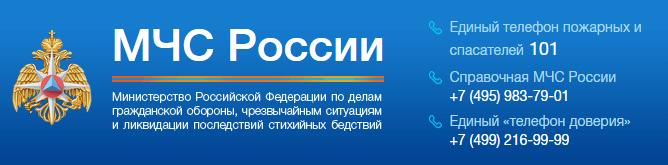 мчс россии телефон горячей линии