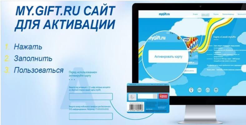 mygift ru активировать карту