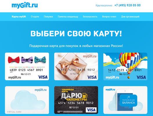 mygift ru проверить баланс виза