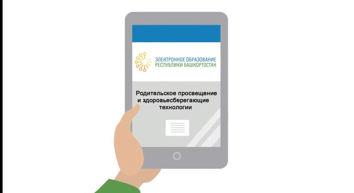 портал электронное образование республики башкортостан