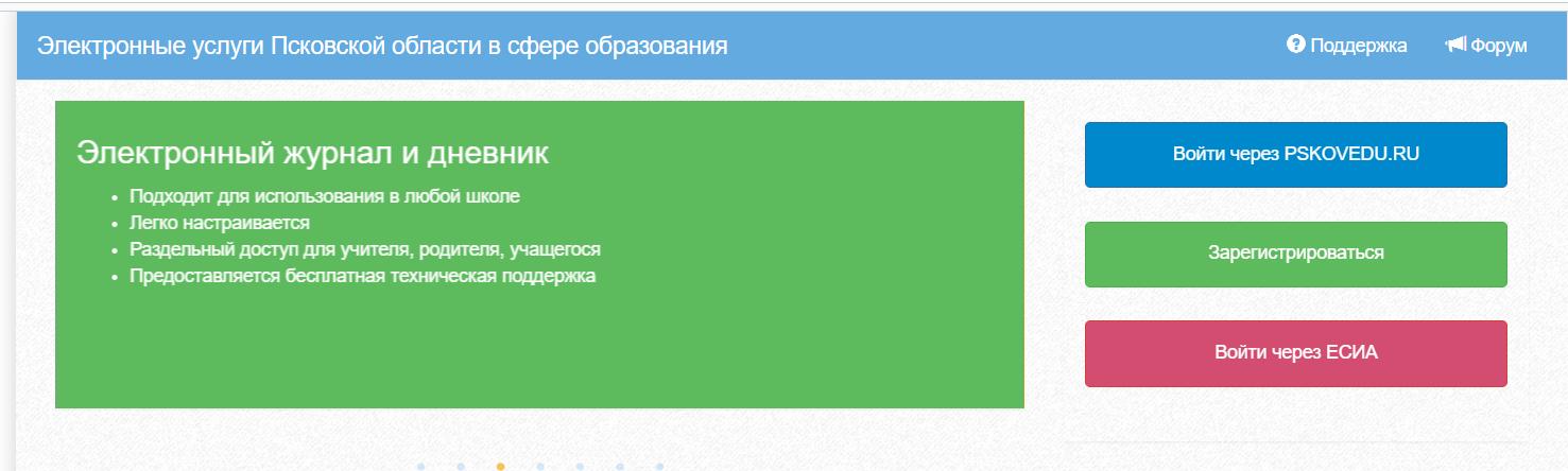 pskovedu ru электронный журнал