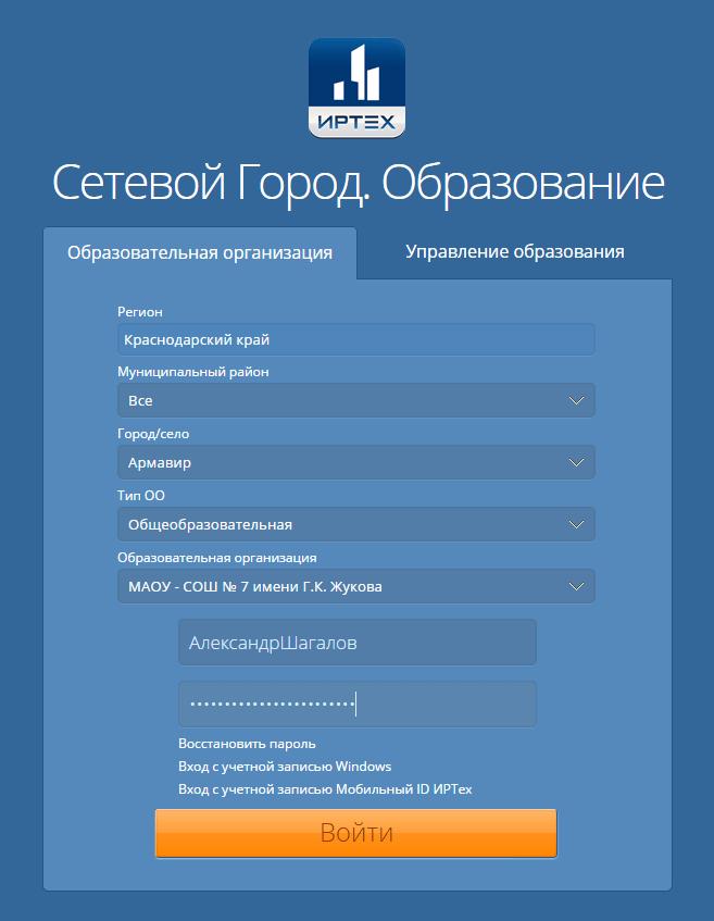 сетевой город 73 ульновская область