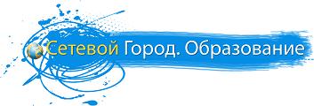 сетевой город димитровоград городская гимназия вход