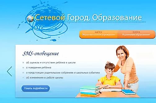 сетевой город кингисеппская гимназия