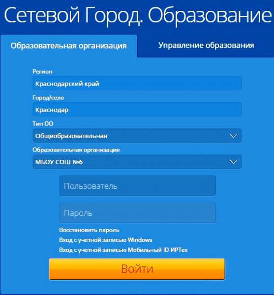 сетевой город краснодар электронный журнал