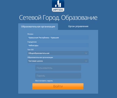 сетевой город образование чебоксары электронный дневник
