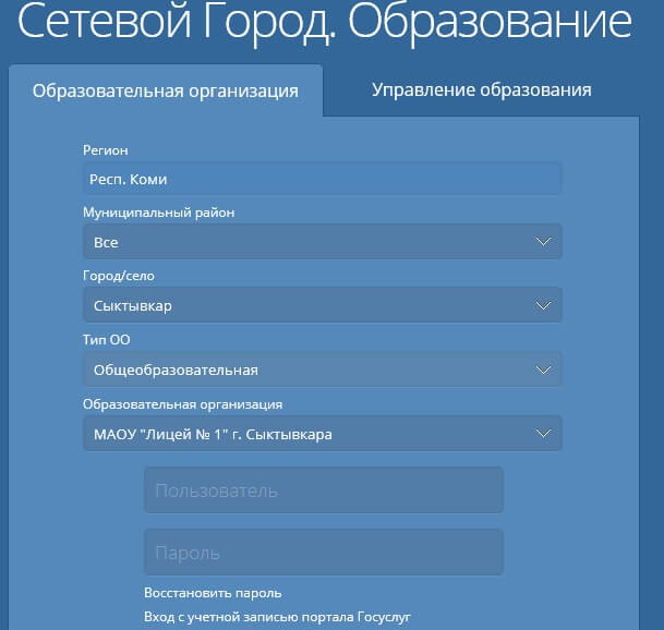 сетевой город образование челябинск