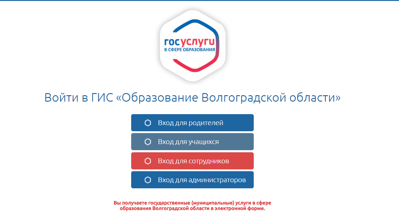 сетевой город образование волгоградской области