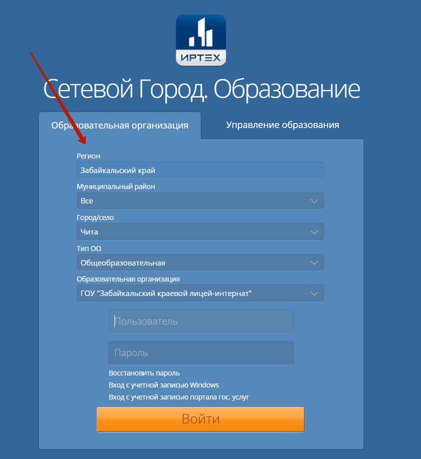 сетевой город образование забайкальский край