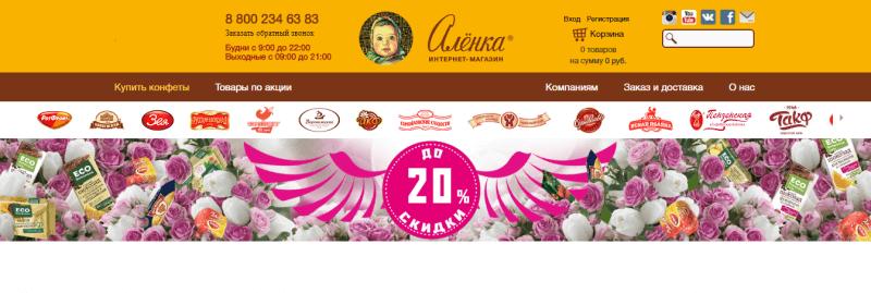 shop alenka ru активировать карту регистрация