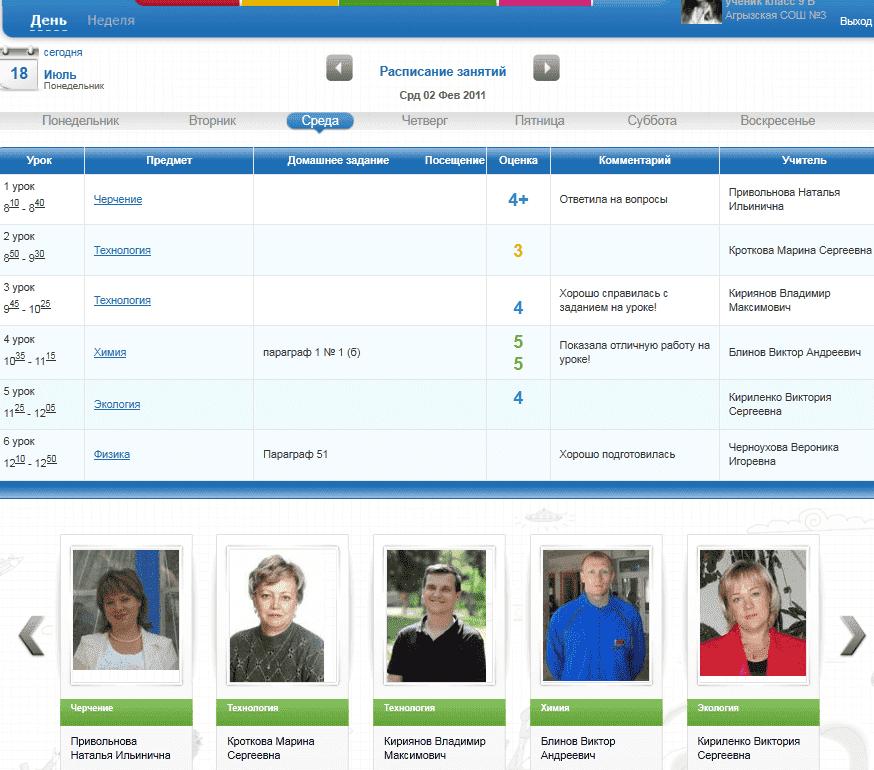 веб образование e school 72to ru электронный журнал через госуслуги