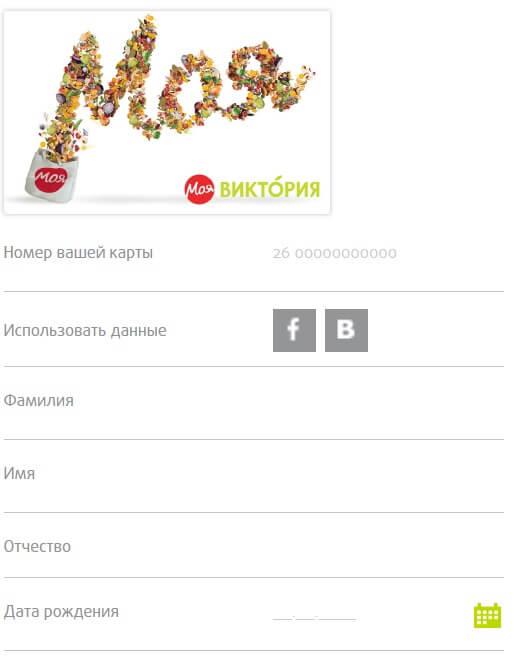 victoria group ru активировать карту