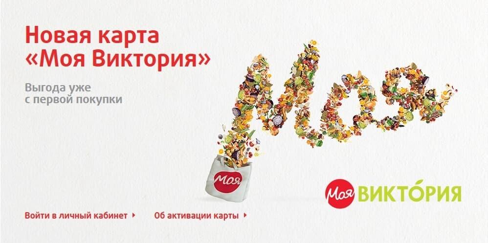 victoria group ru my активировать карту