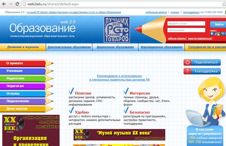 web2edu ru электронный дневник вход