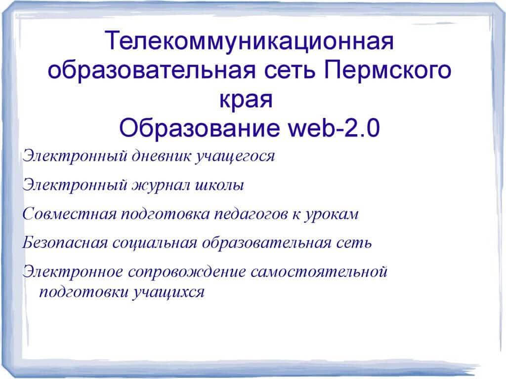 web2edu ru электронный журнал вход в систему пермь