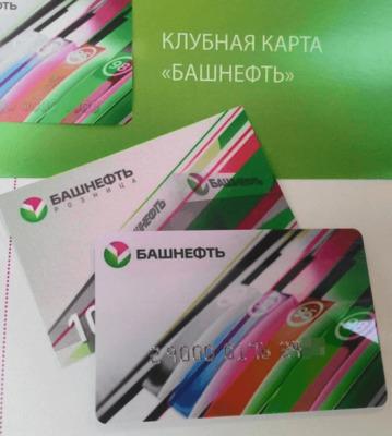 www bashneft azs ru регистрация клубной карты
