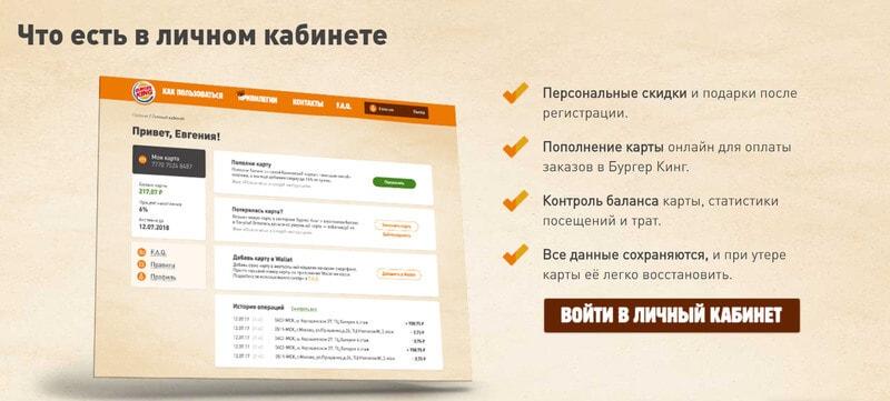 www bkcard ru регистрация карты