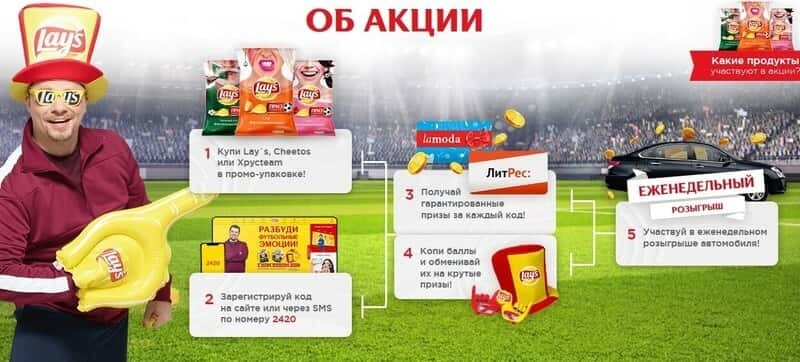 www footballprizes ru зарегистрировать