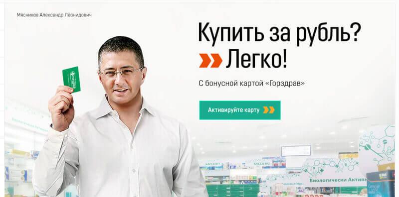 www gorzdrav org личный кабинет