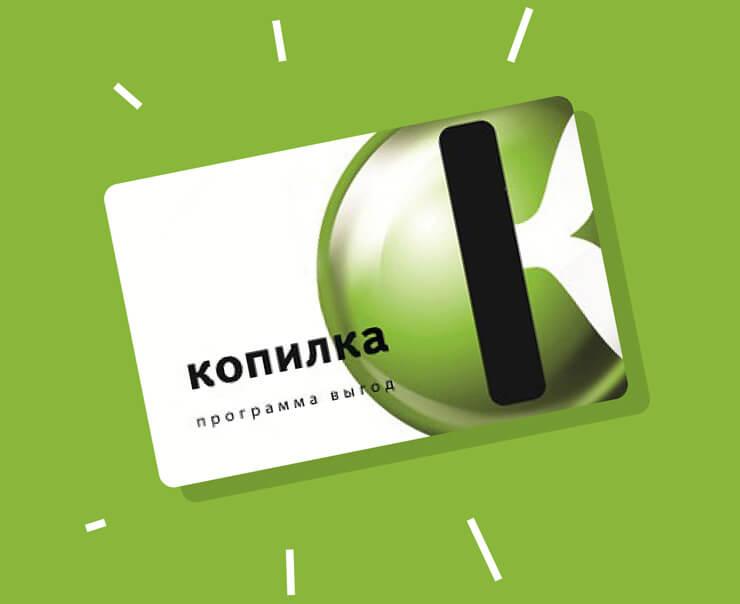 www kopilkaclub ru активировать