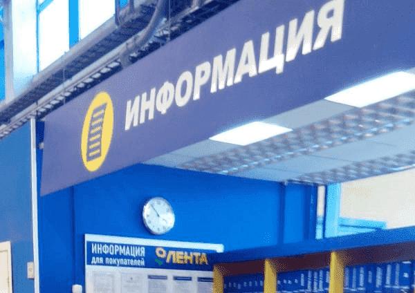www lenta com зарегистрировать