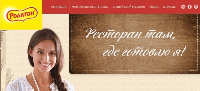 www promo ролтон ru зарегистрировать промокод