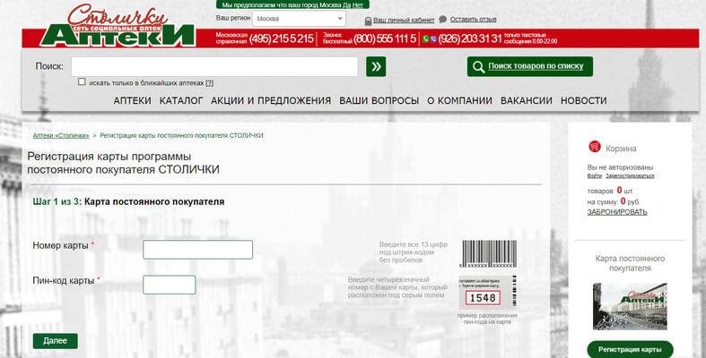 www stolichki ru активировать карту постоянного покупателя официальный сайт