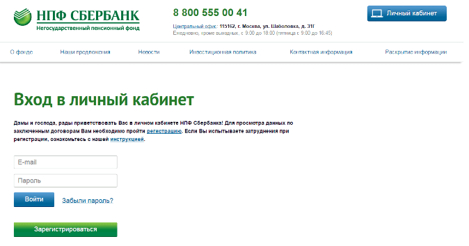 ао нпф сбербанка www npfsb ru личный кабинет
