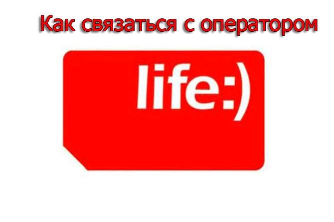 как позвонить оператору лайф украина