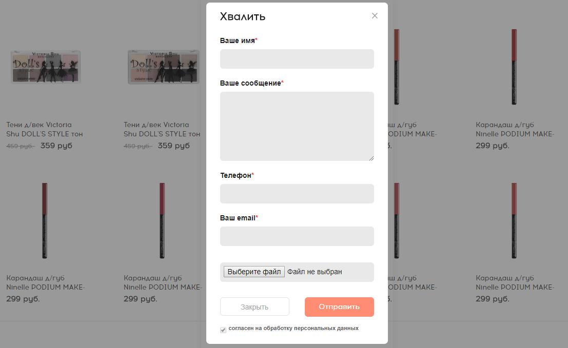 kosmetichka74 ru бонусная программа активировать карту